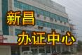 新昌办证中心