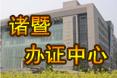 诸暨办证中心